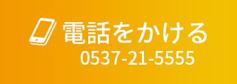 電話をかける0537-21-5555