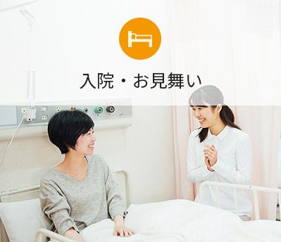 入院・お見舞い
