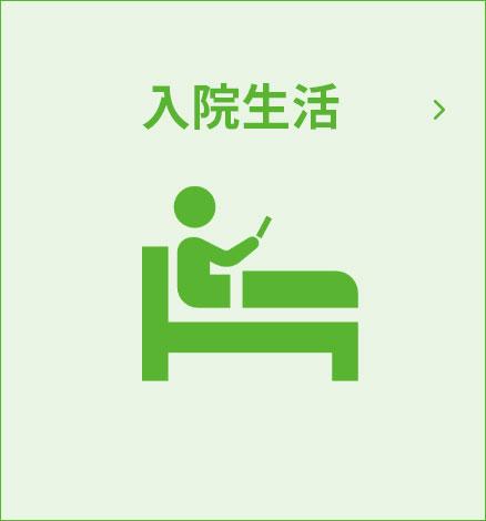 入院生活について