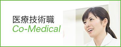 医療技術職 採用情報